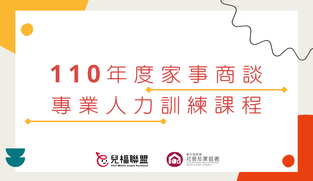 【訓練課程】110年度家事商談專業人力訓練課程(11/18-11/19)