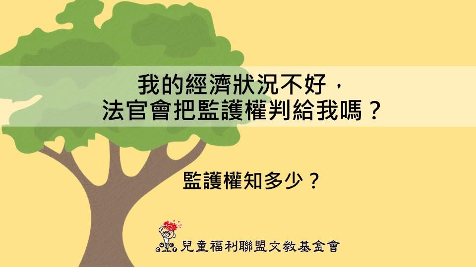 離婚親子維繫服務電子報【第010期】綠樹成蔭,成為孩子的大樹~監護權知多少?
