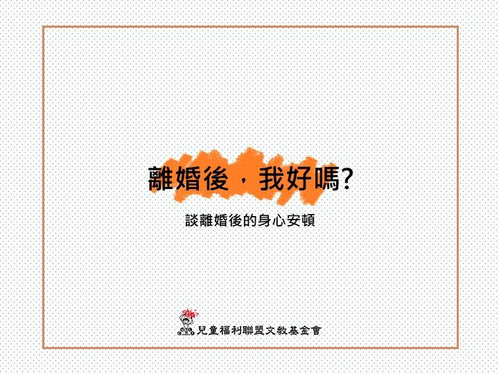 離婚親子維繫服務電子報【第011期】落葉知秋,離婚後的自我照顧~離婚後,我好嗎?