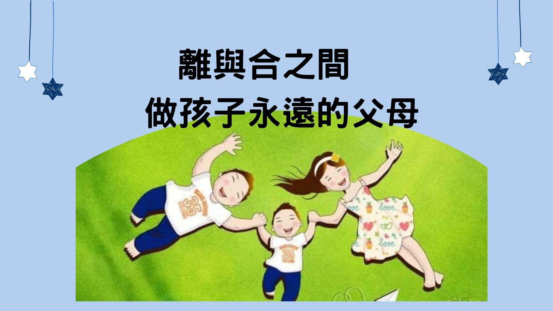 【親職講座】「離與合之間,做孩子永遠的父母」~離婚親職講座(10月份)