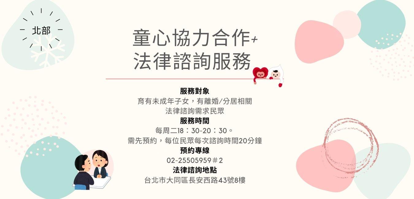 【法律諮詢】童心協力合作+ 法律諮詢服務(台北)