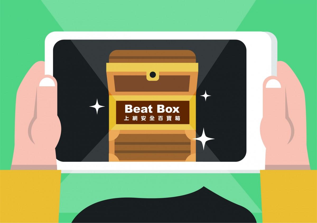 Beat Box 上網安全百寶箱