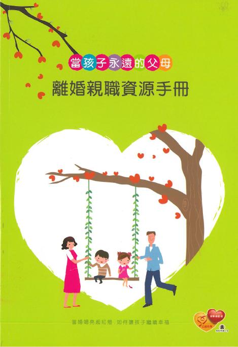 離婚親職資源手冊