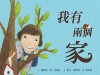 我有兩個家-小魯文化出版