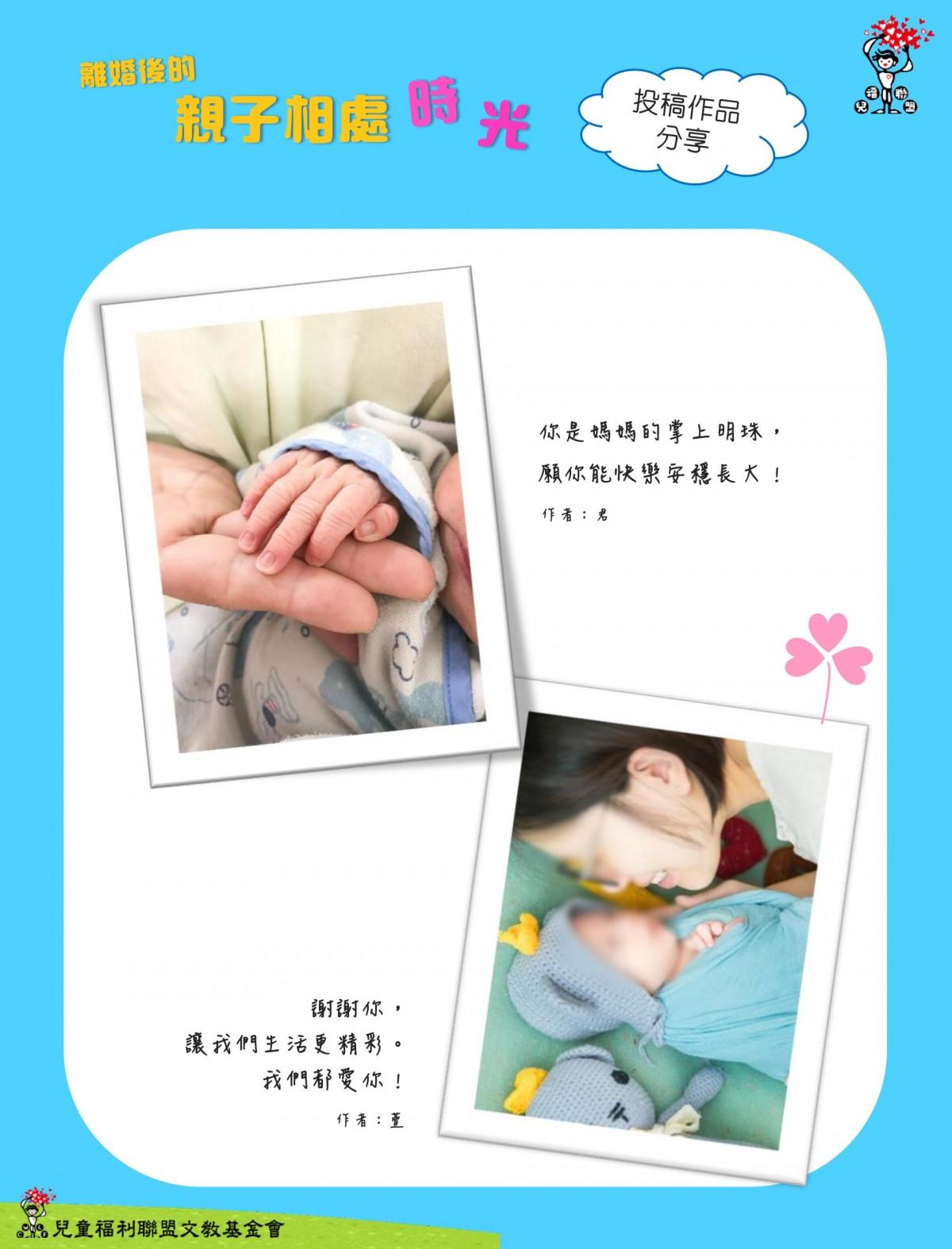 【親子相處時光】畫作及攝影作品分享(2)