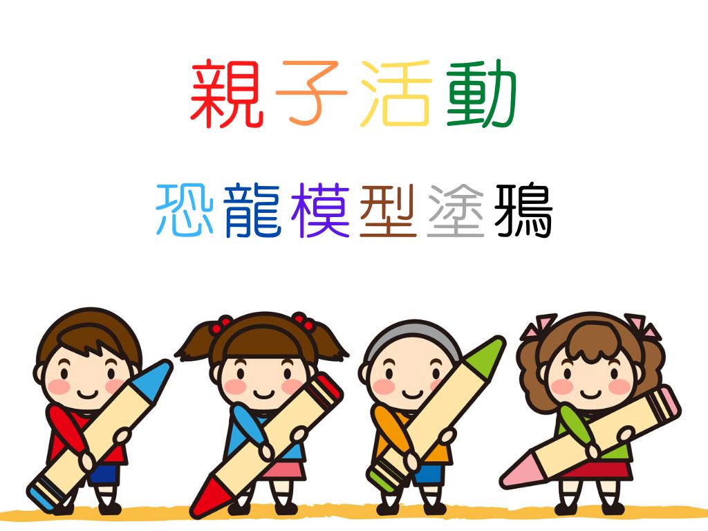 【台北場】109年度親子活動~恐龍模型彩繪