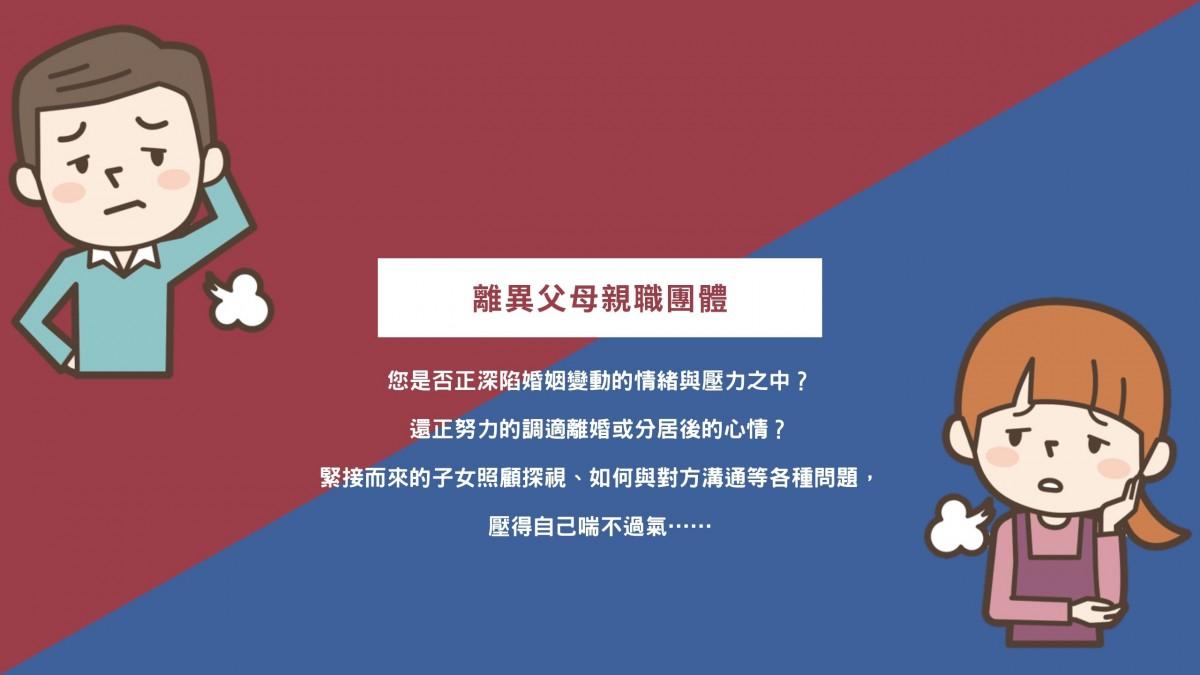 【台北場】離異父母親職團體